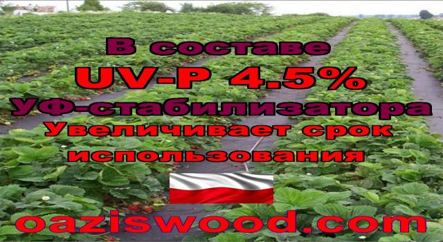 агроволокно черное Премиум Агро Premium Agro