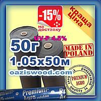 Агроволокно p-50g 1.05*50м черное UV-P 4.5% Premium-Agro Польша