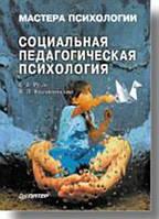 Социальная педагогическая психология Реан А. А., Коломинский Я. Л.