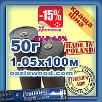 Агроволокно p-50g 1.05*100м черное UV-P 4.5% Premium-Agro Польша, фото 1