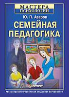Семейная педагогика Азаров Ю. П.