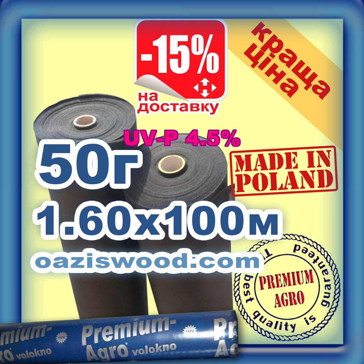 Агроволокно p-50g 1.6*100м черное UV-P 4.5% Premium-Agro Польша