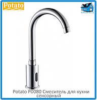 Смеситель для кухни сенсорный Potato P0080