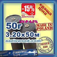 Агроволокно p-50g 3.2*50м черное UV-P 4.5% Premium-Agro Польша