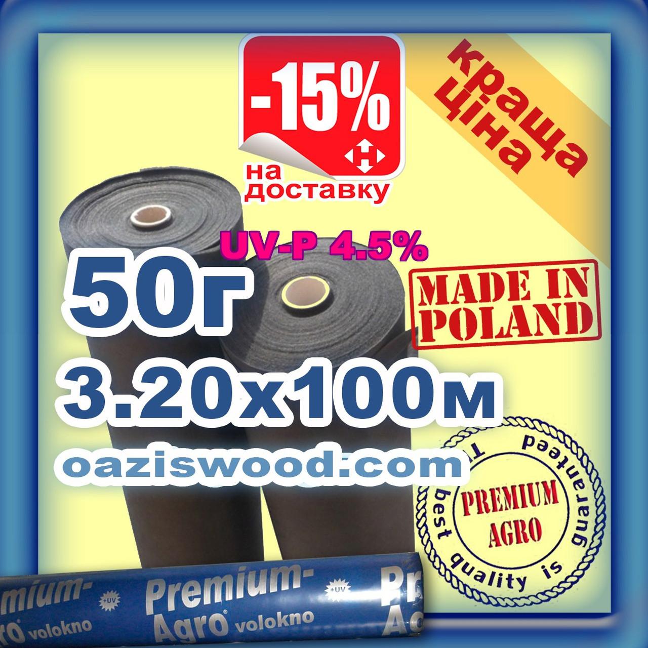 Агроволокно p-50g 3.2*100м черное UV-P 4.5% Premium-Agro Польша