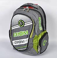 Модный школьный рюкзак Crom Grey