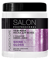 """Salon Professional"" Маска для волос Сияние и блеск 500мл"