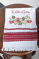 Свадебный тканый рушник с вышивкой «Хліб сіль», фото 1