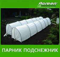 Парник AGREEN (АГРО-ЛИДЕР) из агроволокна 4м, плотность 50г/м