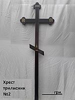 Хрест №2 сосновий трилисник малий 60мм