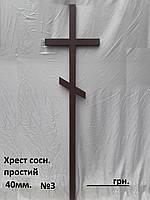 Хрест №3 сосновий простий 40мм