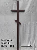 Хрест №4 сосновий простий 60мм