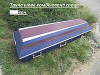 Труна Комбінована спеціальна, оббивка шовком