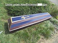Труна Комбінована, оббивка шовком