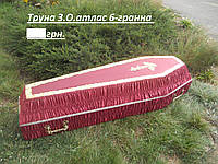 Труна зовнішня оббивка атласом, 6-ти гранна