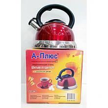 Чайник зі свистком на 3,0 л. А-Плюс-1335