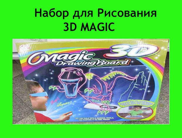 Набор для Рисования 3D MAGIC, фото 2