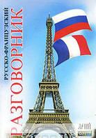 Таланов. Русско-французский разговорник, 978-966-498-008-8