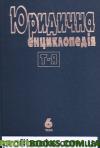 Юридична енциклопедія В 6 томах