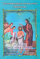 О вере и спасении (Книга вторая)Архимандрит Амвросий( Юрасов)