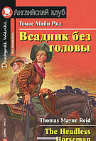 Всадник без головы / The Headless Horseman, 978-5-8112-6131-4