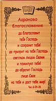 """Соломенное панно """"Аароново благословение"""""""