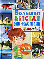 Большая детская энциклопедия. Лучший подарок для мальчика, 978-5-9567-2181-0