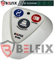 Многофункциональная Кнопка Вызова Официанта BELFIX-B23WHM