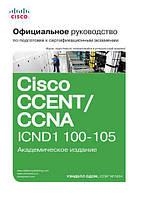 Официальное руководство Cisco по подготовке к сертификационным экзаменам CCENT/CCNA ICND1 100-105