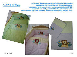 Комплект постельного белья в детскую кроватку Львенок