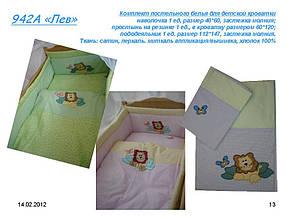 Комплект постільної білизни в дитячу ліжечко Левеня