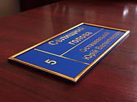 Табличка надверная ПВХ в молдинге, 150х70 мм (Нанесение пленки: Золотая или серебряная пленка ;  Крепление: Двухсторонний скотч; Цвет рамки: Золото;)