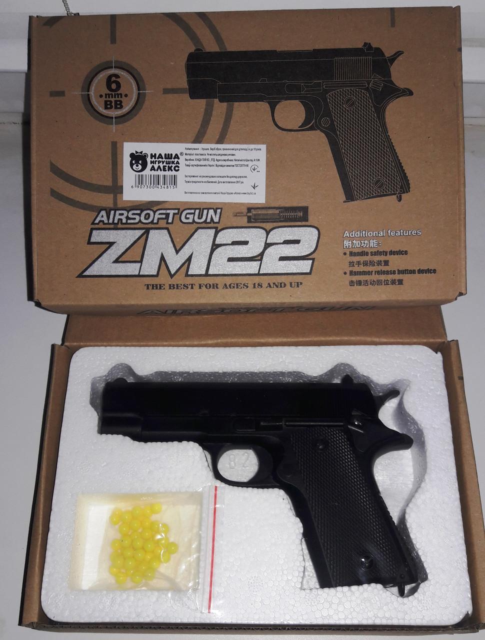 Пистолет ZM22 металл + пластик