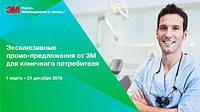 """Акционные предложения фирмы """"Стоматкомплект"""" совместно с компанией """"3М"""""""