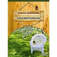 Газонная трава «Тенеустойчивая» 400 г