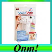 Прибор для чистки ушей WaxVac (Доктор Вак)!Опт