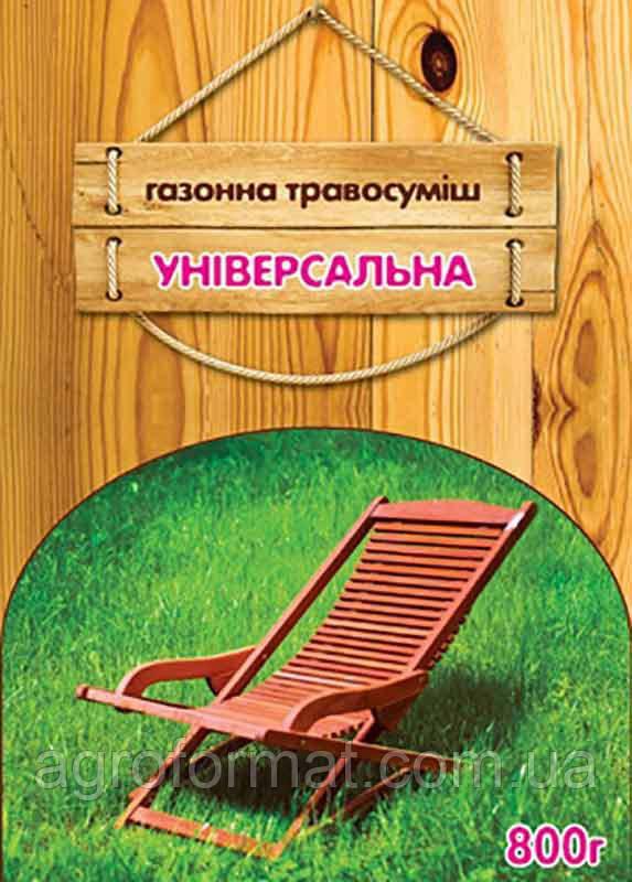 Газонна трава «Універсальна» 800 г