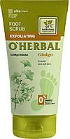 O'Herbal Скраб для ног/Foot scrub with ginkgo biloba extract 150ml