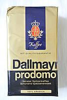Кофе молотый DALLMAYR Prodomo 500гр. ОРИГИНАЛ!!