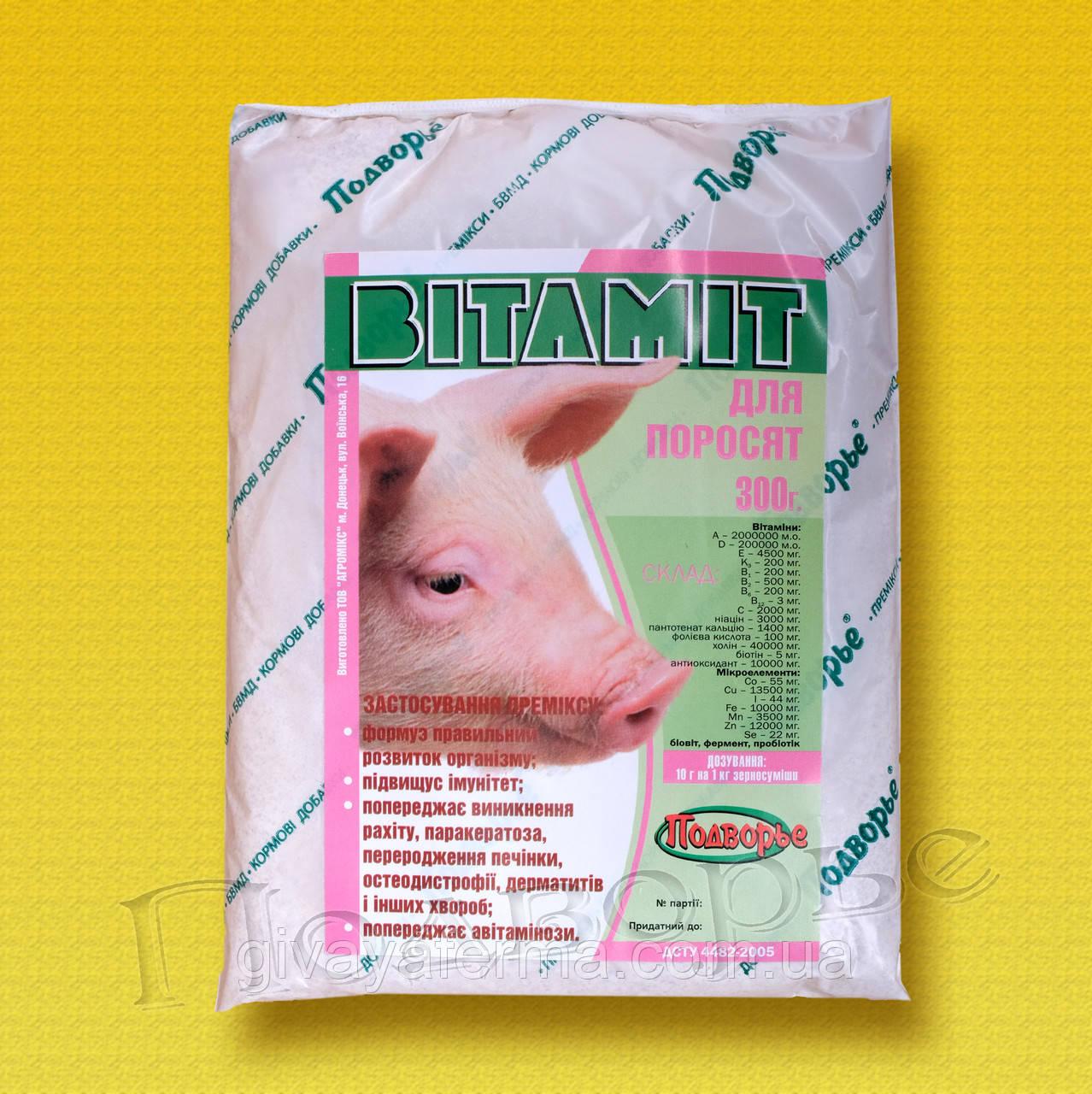 Премикс Витамит - поросенок 1%, 25 кг, витаминно минеральная добавка к корму