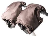 Рукавицы для детской коляски (капучино)