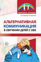 Альтернативная коммуникация в обучении детей с ОВЗ. Автор Танцюра С.Ю.978-5-9949-1874-6
