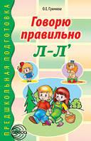 Говорю правильно Л-Ль. Дидактический материал для работы с детьми дошкольного и младшего школьного возраста.