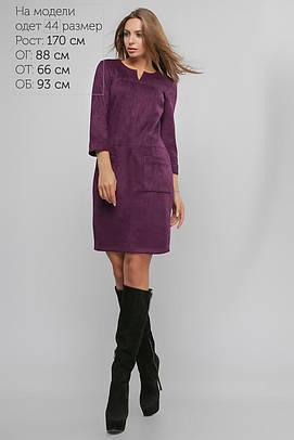 Платье замшевое Марго Фиолет