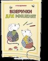 Книга: Рисуем узоры: Узоры для мышат, ТМ Утро, С901073У