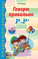 Говорю правильно Р-Рь. Дидактический материал для работы с детьми дошкольного и младшего школьного возраста.