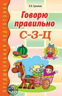 Говорю правильно С-З-Ц. Дидактический материал для работы с детьми дошкольного и младшего школьного возраста.