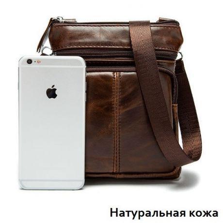 Мужская мини-сумка через плечо
