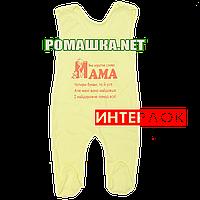 Ползунки высокие с застежкой на плечах р. 62 демисезонные ткань ИНТЕРЛОК 100% хлопок ТМ Авекс 3143 Желтый А