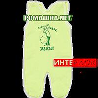 Ползунки высокие с застежкой на плечах р. 68 демисезонные ткань ИНТЕРЛОК 100% хлопок ТМ Алекс 3143 Зеленый А
